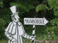 Тур на экскурсию в Пушкинские горы