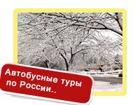 Туры и отдых в России